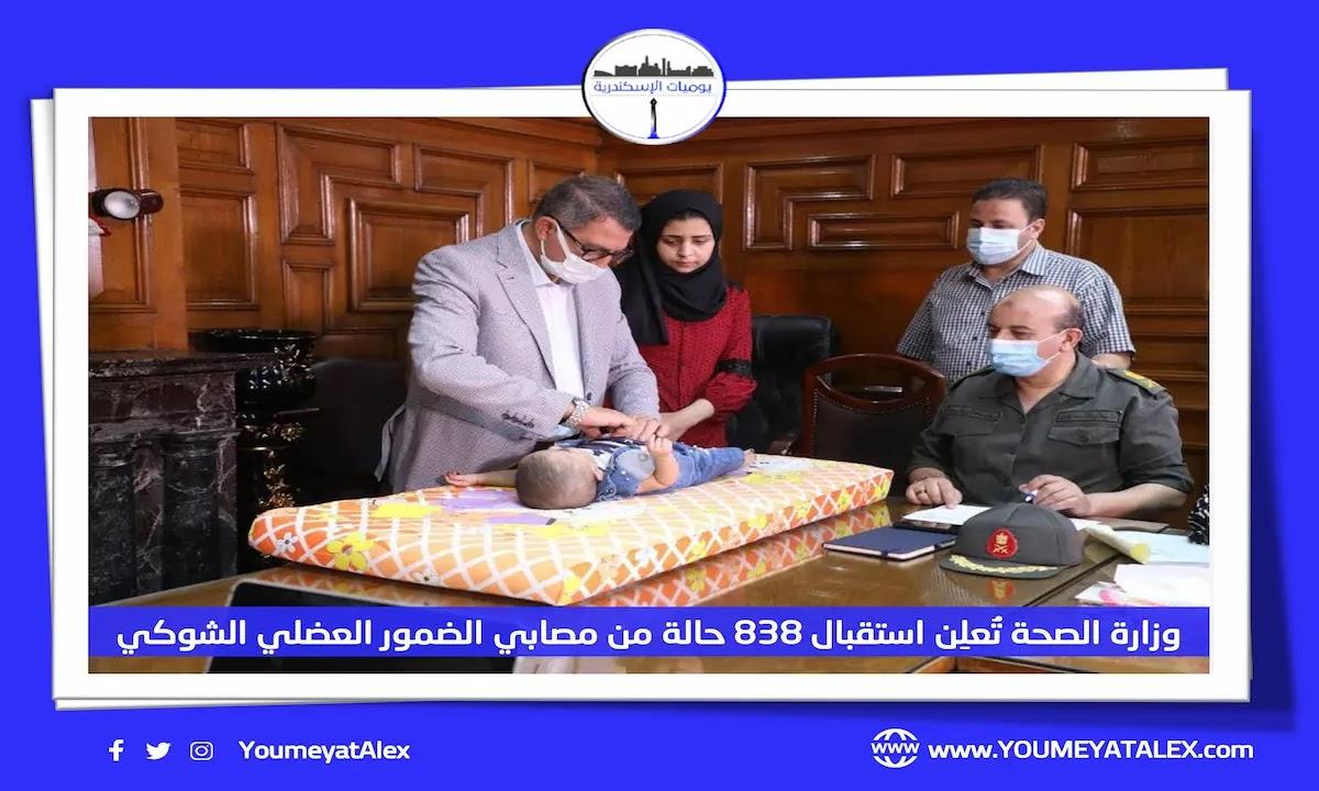 وزارة الصحة تُعلِن استقبال 838 حالة من مصابي الضمور العضلي الشوكي من الأطفال