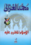 كتاب الاسلام المفتري عليه pdf لمحمد الغزالي
