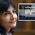 Ίδρυμα Σόρος: Ανέλαβε Γενική Διευθύντρια η κόρη της αδελφής του Κωνσταντίνου Μητσοτάκη!