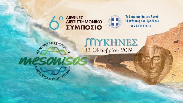 6ο Διεθνές Διεπιστημονικό Συμπόσιο «Μυκήνες» στο Ναύπλιο υπό την αιγίδα του Προέδρου της Ελληνικής Δημοκρατίας