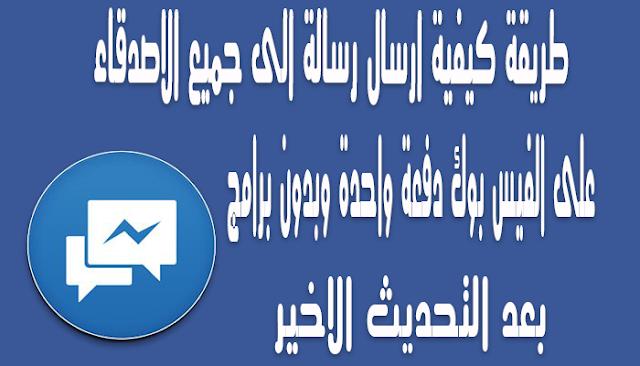 طريقة كيفية ارسال رسالة الى جميع الاصدقاء على الفيس بوك دفعة واحدة وبدون برامج بعد التحديث الاخير