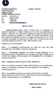 Συνεδρίασε σήμερα Τρίτη 23 Μαρτίου το Δημοτικό Συμβούλιο Δήμου Στυλίδας(Τηλεδιάσκεψη)