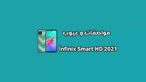 سعر و مواصفات İnfinix Smert HD 2021 - مميزات و عيوب هاتف انفنيكس سمارت اتش دي 2021