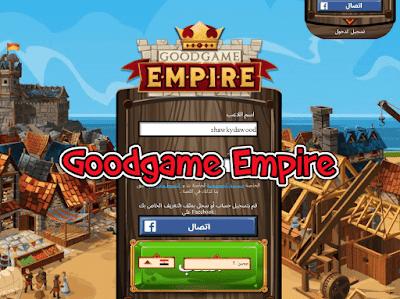 لعبة : Goodgame Empire