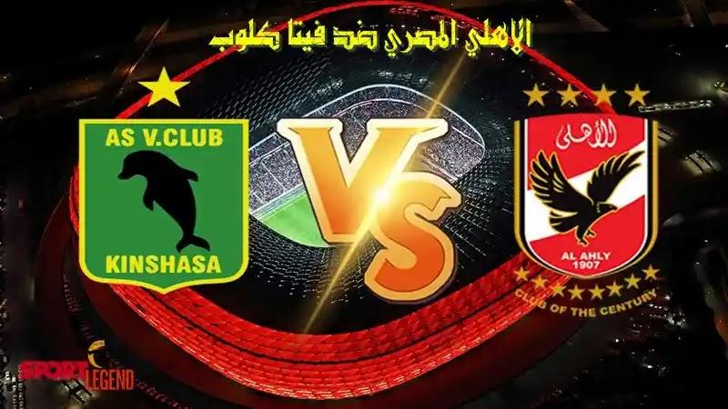 تشكيلة الاهلي المصري ضد فيتا كلوب 06 / 03 / 2021 في دوري ابطال افريقيا