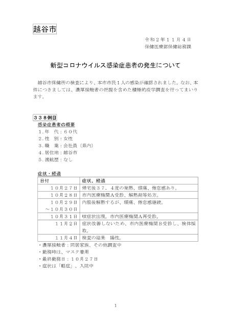 新型コロナウイルス感染症患者の発生について(11月4日発表)