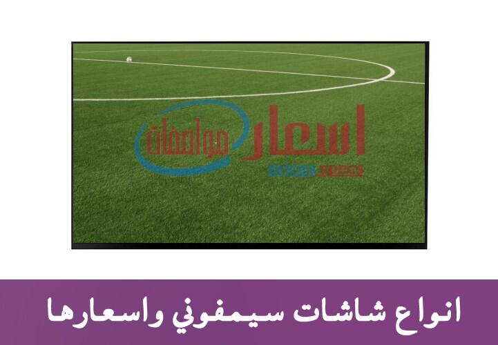 اسعار شاشات سيمفوني سمارت والعادية 2020 في مصر