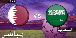الأن مشاهدة مباراة السعودية وقطر بث مباشر كأس الخليج العربي 24 اليوم 5-12-2019 دون تقطيع