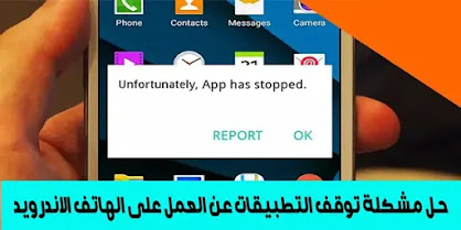 Unfortunately App Has Stopped