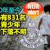 从2010年至今,全国仍有831名儿童及青少年,失踪后下落不明。Missing Person