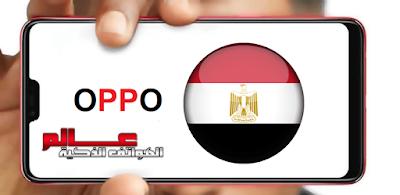 اسعار موبايلات اوبو oppo في مصر   اسعار اوبو OPPO في مصر