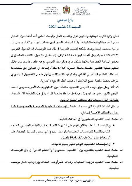 بلاغ صحفي بخصوص الأنماط التربوية المعتمدة في الدخول المدرسي 2022-2021.