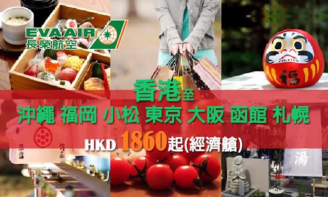 長榮航空 - 香港 飛 沖繩、福岡、東京、大阪、北海道 HK$1860起,12月底前出發。