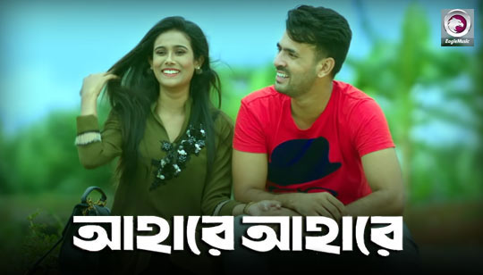 Ahare Ahare Full Lyrics Song (আহারে আহারে) Band Ghuri