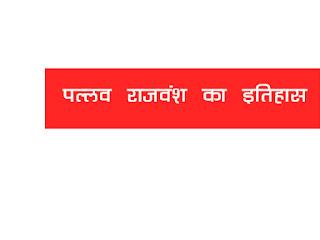 Pallav Rajvansh ka itihas