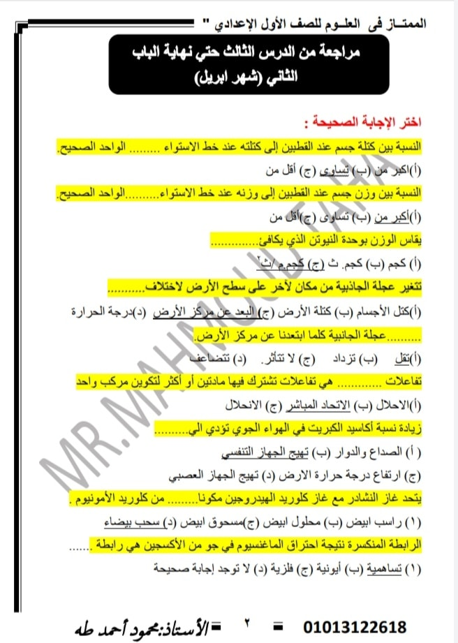 مراجعة علوم للصف الأول الإعدادى ترم ثانى  أ/ محمود أحمد طه  1