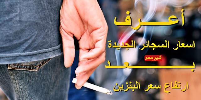 اسعار السجائر 2019 تعرف على الاسعار الجديدة للسجائر بعد