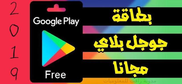 بطاقات جوجل مجانية ، بطاقات مجانية للمتجر ، بطاقات متجر جوجل ، Free Google Play ، Card Google Play ، Card Google free ، اكواد بطاقات جوجل
