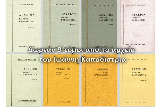 «Αρχείον Ιωάννου Καποδίστρια» - Κατεβάστε δωρεάν 9 τόμους από το ψηφιακό αρχείο του Ιωάννη Καποδίστρια