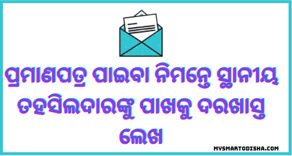 Odia Application to Tahsildar for Income Certificate