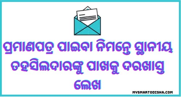Write Odia Application to Tahsildar for Income Certificate in Odia Language