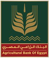 وظائف البنك الزراعي, وظائف البنك الزراعى المصرى, مسابقة البنك الزراعي, وظائف البنك الزراعي 2021, وظائف البنك الزراعي حديثي التخرج