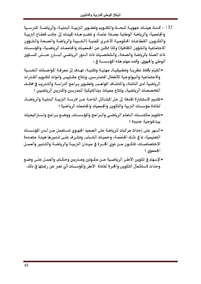 الميثاق الوطني للتربية والتكوين 1999