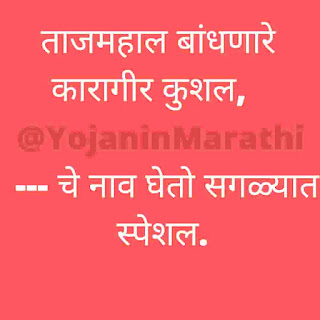 Ukhane in Marathi For Male