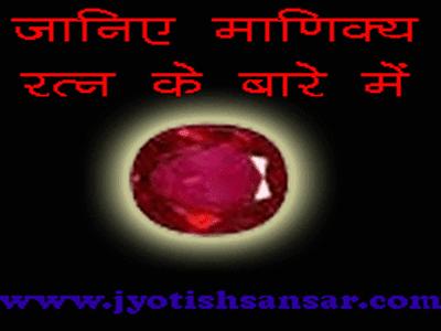 manikya ratn ke fayde in hindi jyotish