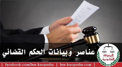 يشير القاضي إلى وقائع القضية قبل تكييفها وإضفاء الوصف القانوني المناسب لها واستنتاج النتائج القانونية التي تؤدي إلى منطوق حكم متناسق مع الأجزاء السابقة.