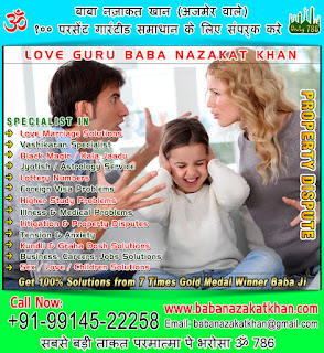 Love Back Expert in India Punjab Ludhiana +91-99145-22258 +91-78892-79482 http://www.babanazakatkhan.com