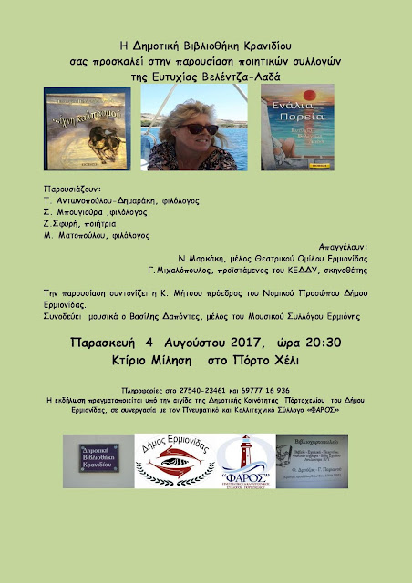 Παρουσίαση ποιητικών συλλογών της Ευτυχίας Βελέντζα-Λαδά στο Πόρτο Χέλι