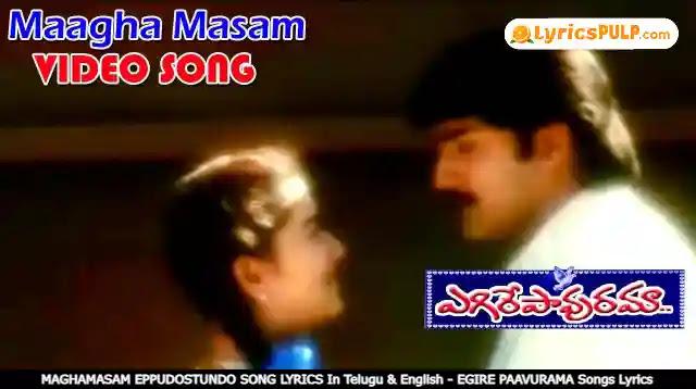 MAGHAMASAM EPPUDOSTUNDO SONG LYRICS In Telugu & English - EGIRE PAAVURAMA Songs Lyrics