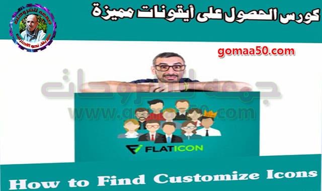 كورس الحصول على أيقونات مميزة  Flaticon How to Find Customize Icons