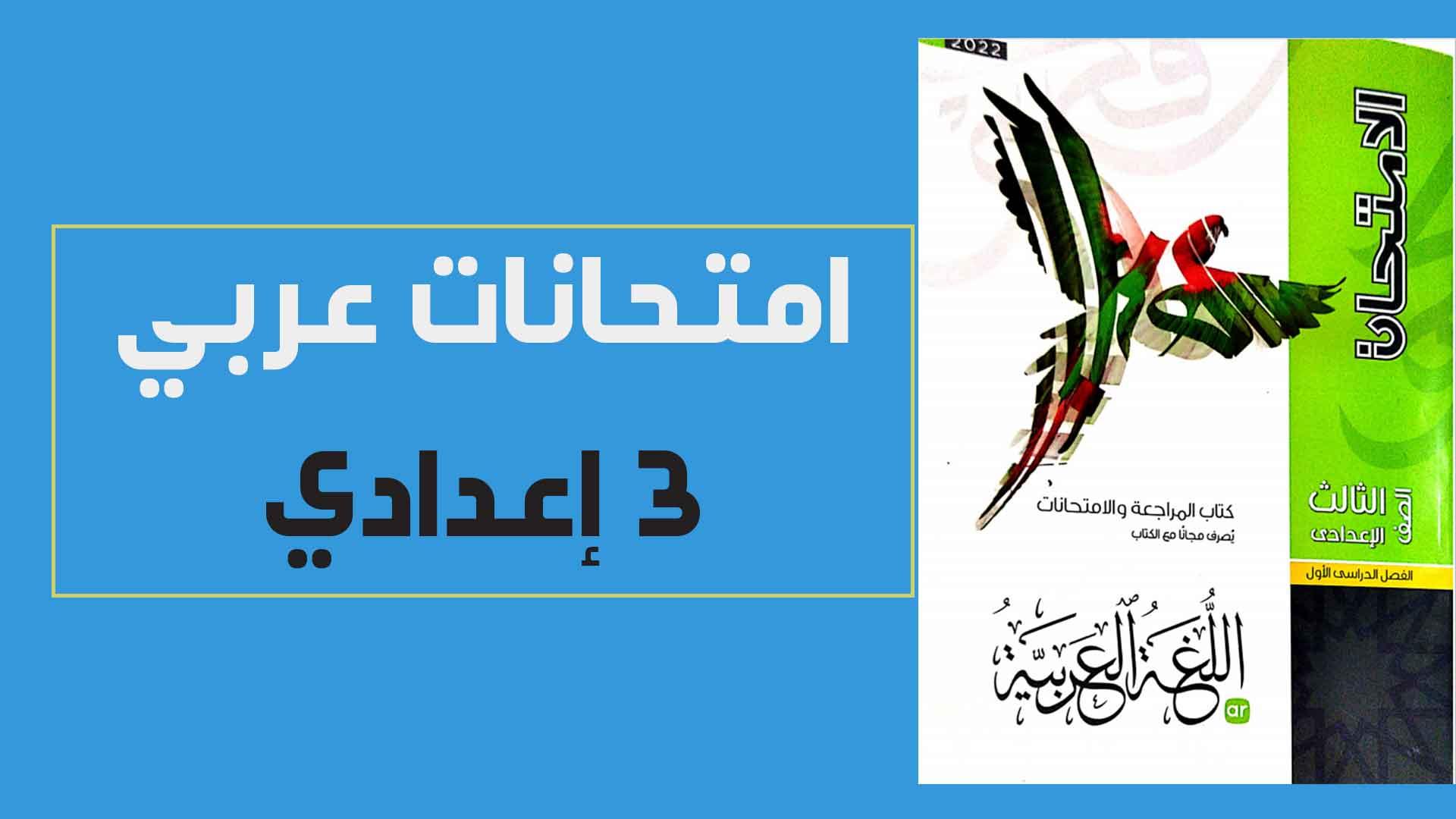 تحميل كتاب الإمتحان فى اللغة العربية pdf (كتاب الإمتحانات والأسئلة ) للصف الثالث الاعدادى الترم الأول 2022 (النسخة الجديدة)