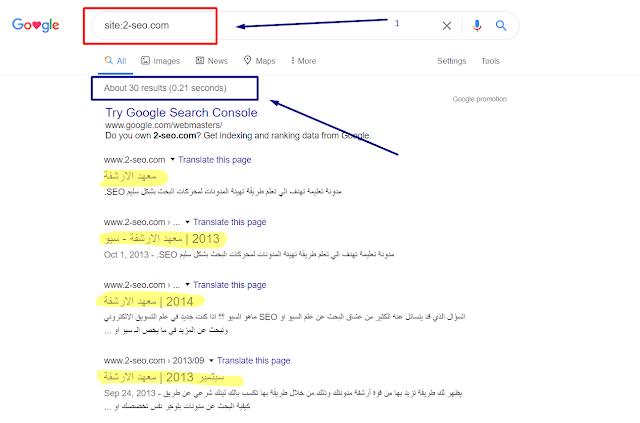 ارشفة موقع في جوجل