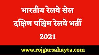 रेलवे भर्ती सेल (RRC) दक्षिण पश्चिम रेलवे भर्ती 2021