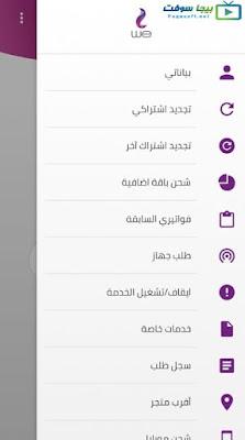 تحميل تطبيق we انترنت