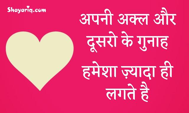 Hinid motivated, hindi photo Quotes, hindi status