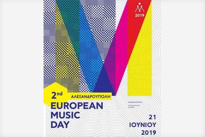 Μουσικές εκδηλώσεις στην Αλεξανδρούπολη για την Ευρωπαϊκή Ημέρα Μουσικής