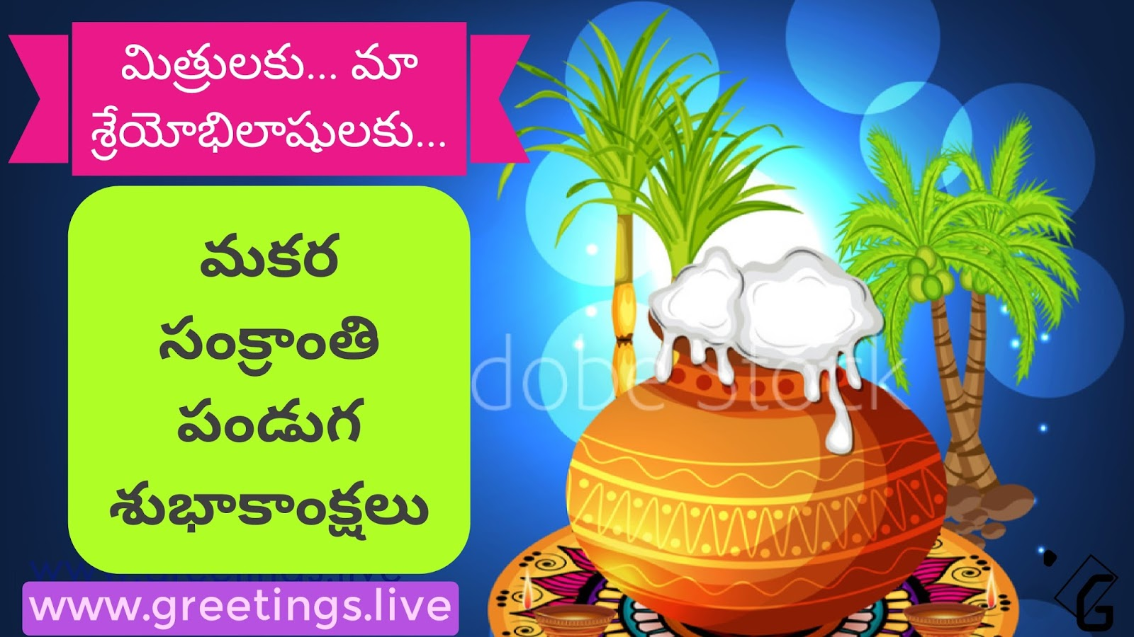Greetingsve hd images love smile birthday wishes free download happy festival telugu makara sankranthi wishes kristyandbryce Images