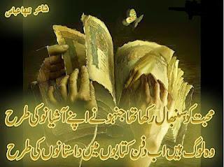 Muhabbat ko sambhal rakha tha jinhon nay apnay ashiyano ki tarah   Wo log hain dafan ab kitabon mein dastano ki tarah Urdu poetry lovers 2 line Urdu Poetry, Sad Poetry, Aansu Shayari,