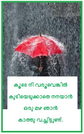 Malayalam Quotes about Rain