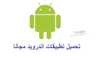 Download Android applications