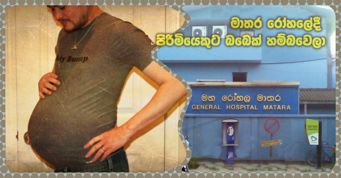 https://www.gossiplankanews.com/2020/01/man-gives-birth-matara.html