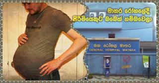 A male gives birth to a baby at Matara hospital!