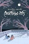 জোনাকিদের বাড়ি - স্মরণজিৎ চক্রবর্তী Jonakider Bari - Smaranjit Chakraborty
