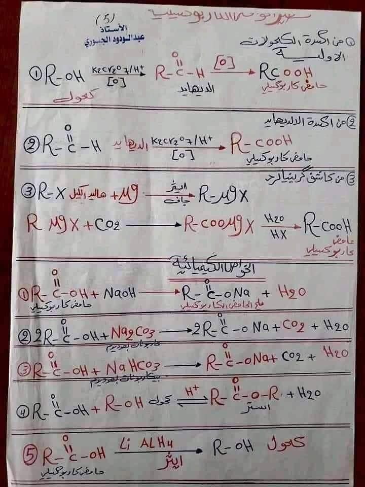 مراجعة الكيمياء العضويه للصف الثالث الثانوي 5