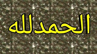 Alhamdulillah-8