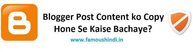 Blogger Post Content ko Copy Hone Se Kaise Bachaye?
